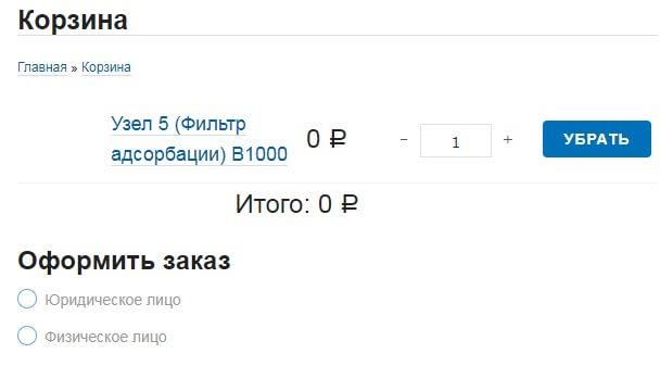 оформление товара ценой 0 рублей интернет магазин