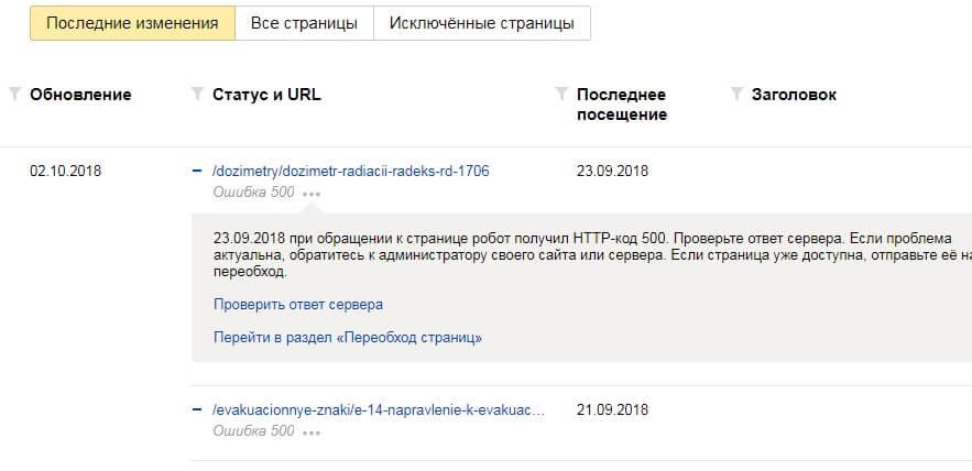 ответ сервера 500 трафик падение сайт яндекс