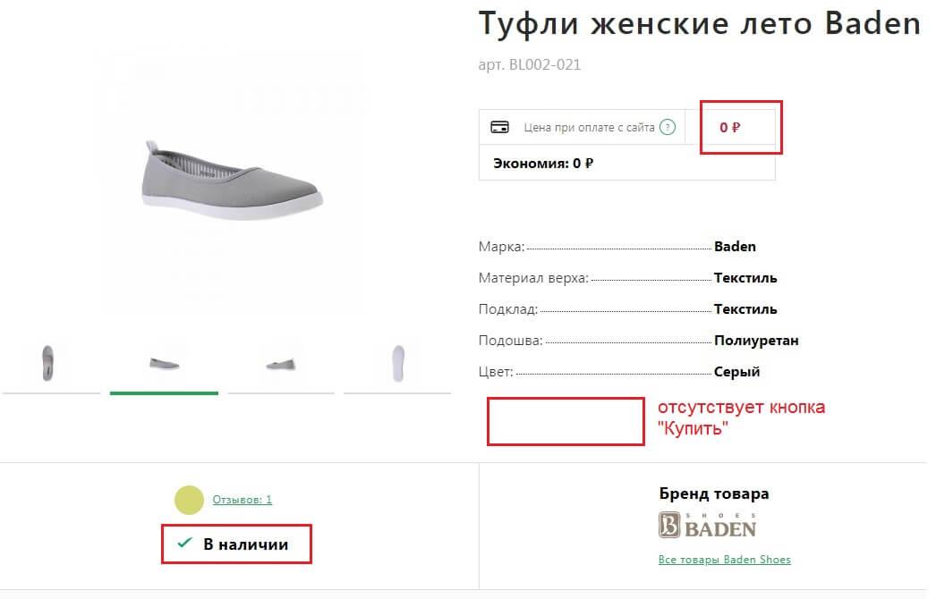 решение проблемы товара товара ценой 0 рублей
