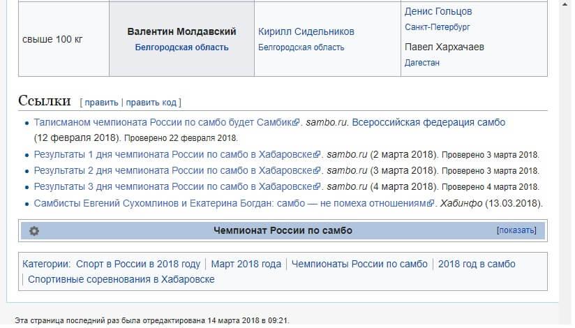 ссылка на статью в Википедии