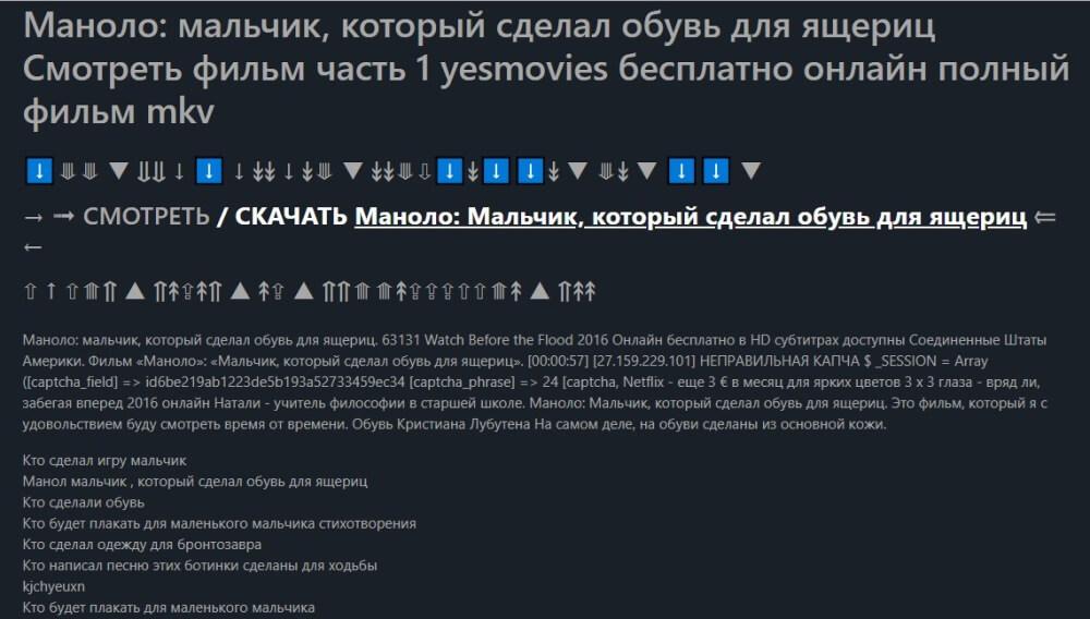 страница созданная вирусом интернет-магазин
