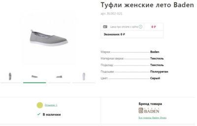 цена товара 0 рублей