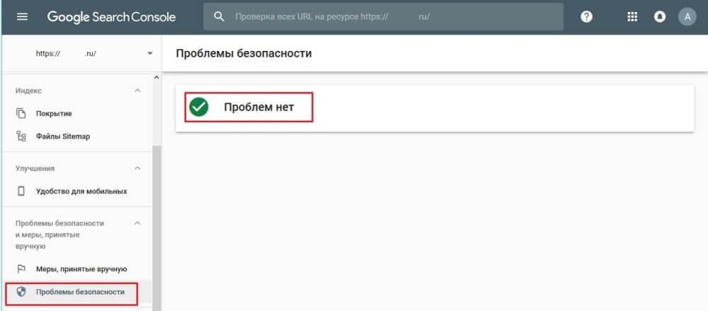 Вебмастер Google проблемы безопасности