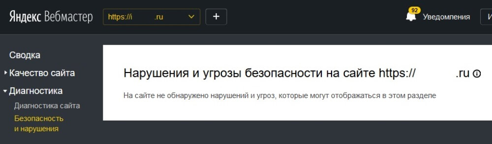 Вебмастер Яндекс Диагностика Безопасность и нарушения